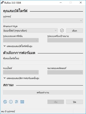 Rufus 3.13.1730 [Full] ไทย + วิธีใช้ ทำ USB Boot Windows 10