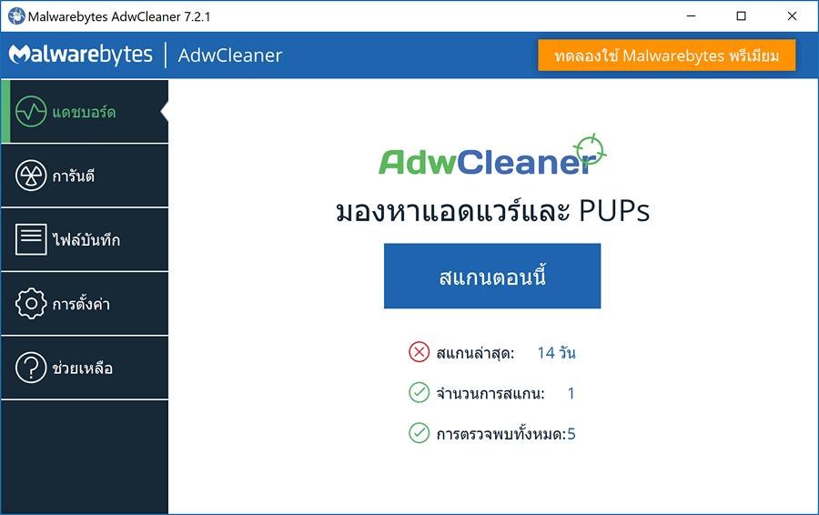 AdwCleaner Thai ภาษาไทย