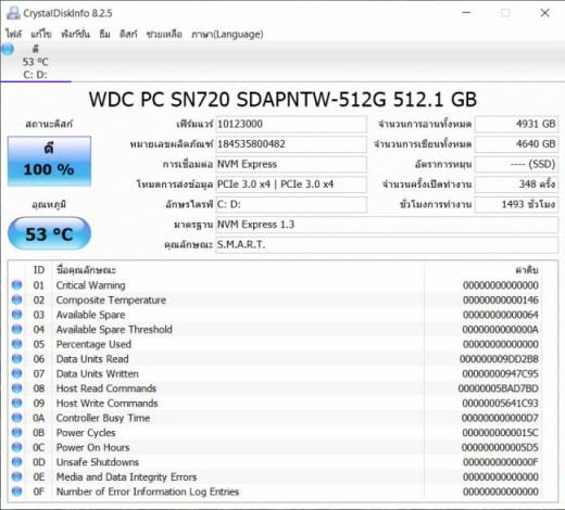 CrystalDiskInfo Screenshot