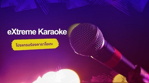 eXtreme Karaoke Logo