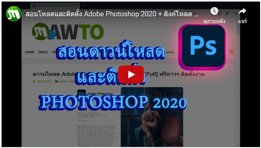 How to download and install Photoshop 2020