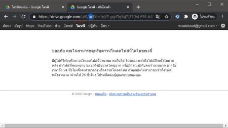 วิธีแก้ Google Drive เกินโควต้า ติดลิมิต