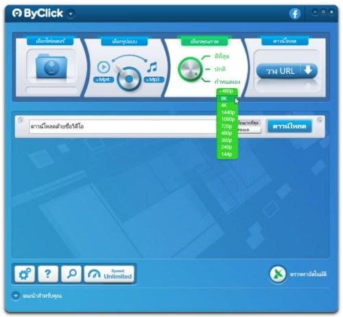 By Click Downloader Screenshot