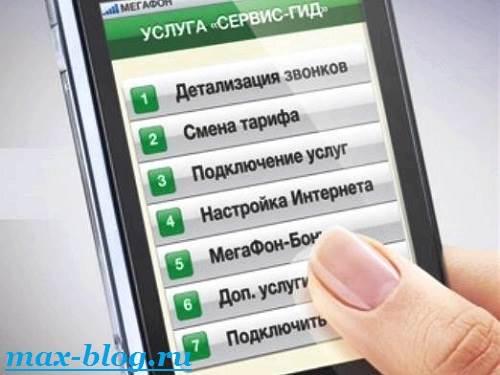 Как-отключить-платные-услуги-Мегафон-2