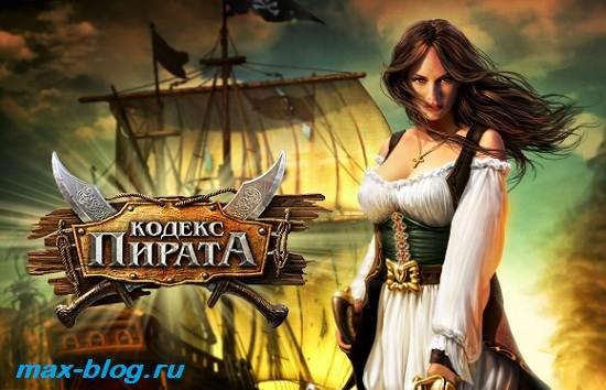 Игра-Кодекс-Пирата-Обзор-и-прохождение-игры-Кодекс-Пирата-1