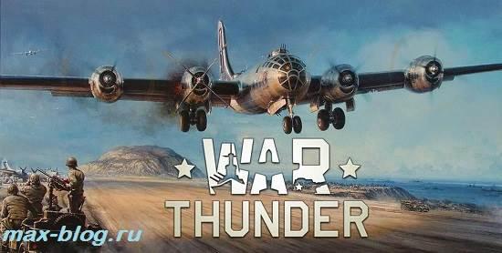 Игра-War-Thunder-Обзор-и-прохождение-игры-War-Thunder-4