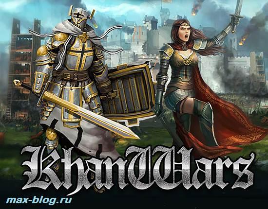 Игра-Khan-Wars-Обзор-и-прохождение-игры-Khan-Wars-1