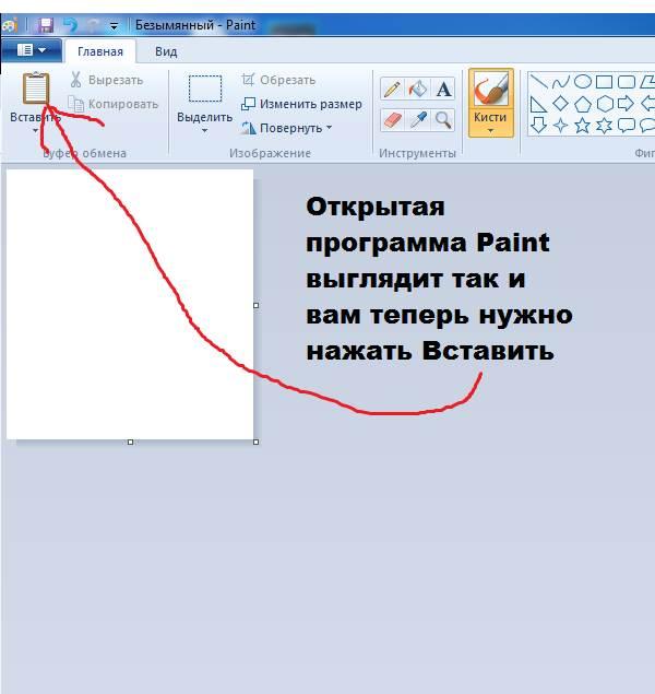 Как-сделать-скриншот-экрана-на-компьютере-9
