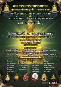 20160724 Khon Kaen