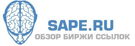 биржа ссылок sape