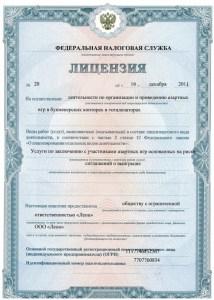 леон лицензия