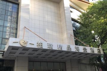 Отель BARRY BOUTIQUE 5* Китай 🇨🇳 (Санья)