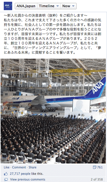 Learning from All Nippon Airways: Does Your Brand have a Facebook Content Strategy? Japan Facebook  Screen-Shot-2013-04-03-at-4.23.33-PM
