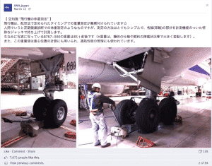 A recent Facebook post explains in detail the why and how ANA weighs their 767s before takeoff.