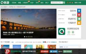 The Top 5 Chinese Social Media Networks You Need to Know Chinese Social Media  Qyer-300x187