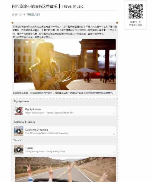 WeChat music