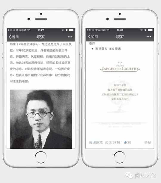 Social Media China (6)