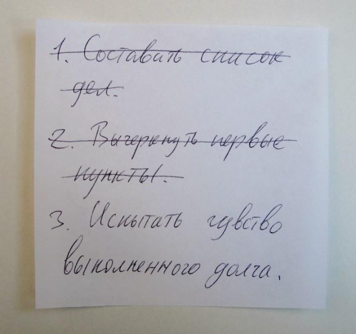 Список дел прокрастинатора