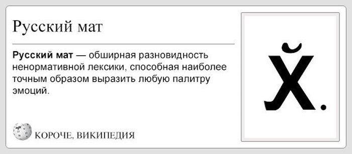 Русский мат: Откуда появился? Матерные слова (маты), это имена демонов
