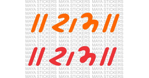 Download Shree ram stickers for cars, bikes, laptops and mobile