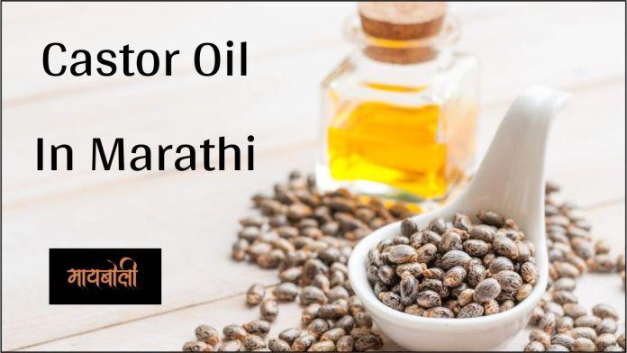 castor oil in marathi