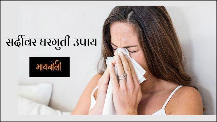 सर्दीवर घरगुती उपाय