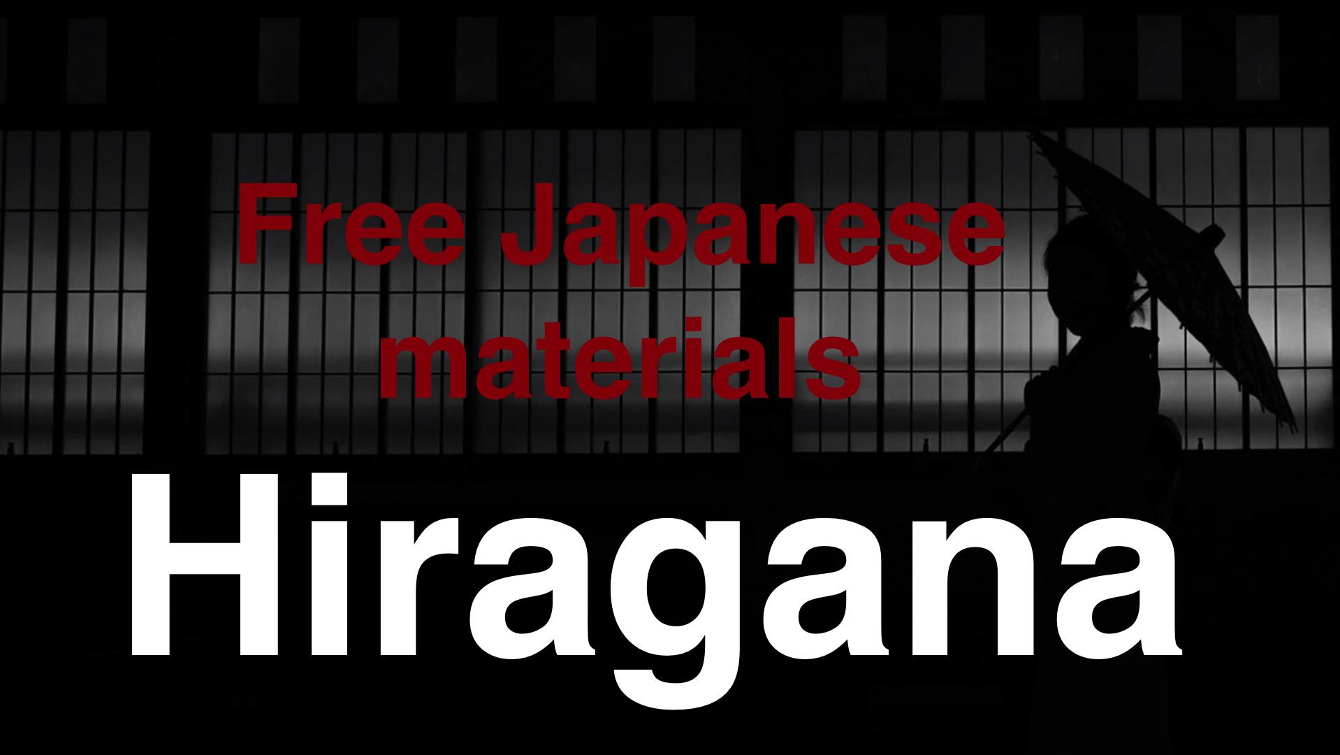 """Japanese Character """"Hiragana"""" Free study materials"""