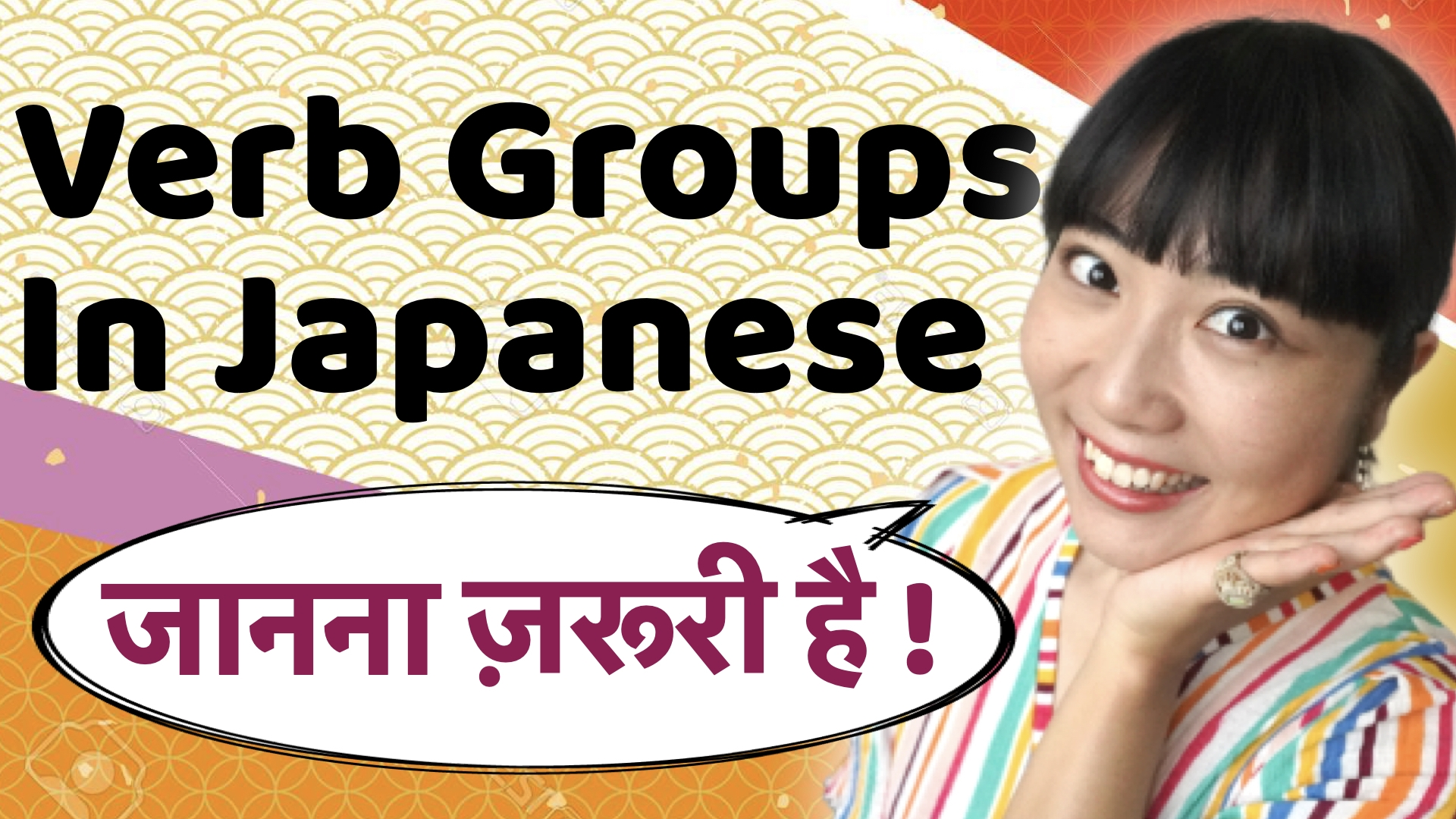 3  Verb Groups in Japanese