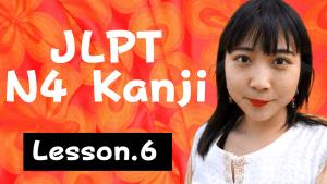 JLPT N4 Kanji Material (#006)