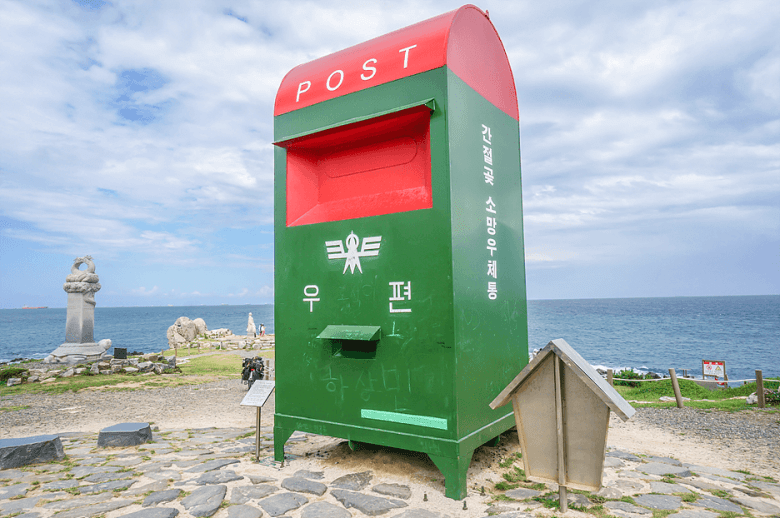 Ganjeolgot mailbox with the name Hope Postal Service