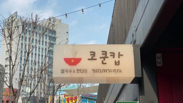 Sinchon Boxquare / Phat thai / Korean Street Food