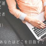 ブログ・サイト運営者の状況2018&ブログ運営者格付け!(初心者向け)