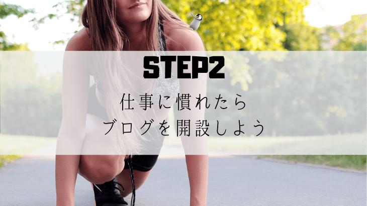 【STEP2】初心者の稼げるブログアフィリエイトの始め方|ターゲットを決めよう