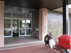 長崎県立大学佐世保校
