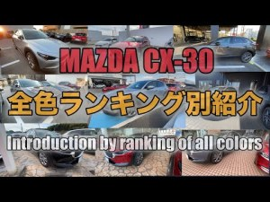 【MAZDA CX-30】ランキング別!全色紹介! 色で迷われている方必見!By ranking! Introduction of all colors!