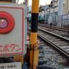 押したい衝動に駆られる2つの非常ボタンと、それを押したらどうなるか(列車編)