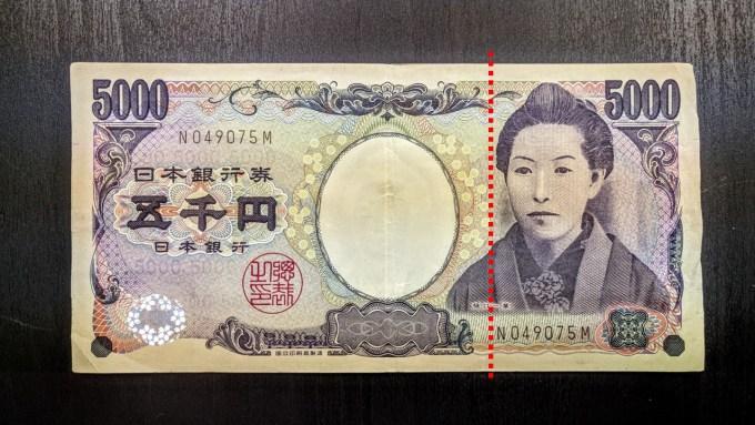五千円札の三つ折り