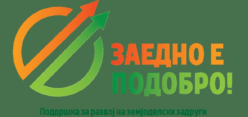 Повик бр. 1/ЗАМ/2020 за финансиска поддршка на земјоделски задруги