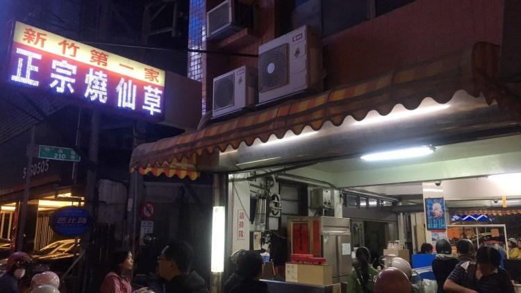 新竹東區。第一家正宗燒仙草   新竹宵夜   新竹排隊名店
