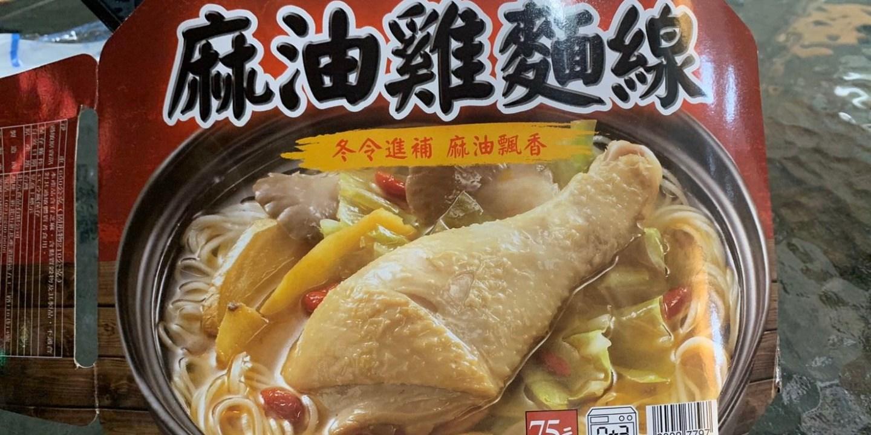萊爾富。麻油雞麵線 | 便利商店美食 | 冬天進補