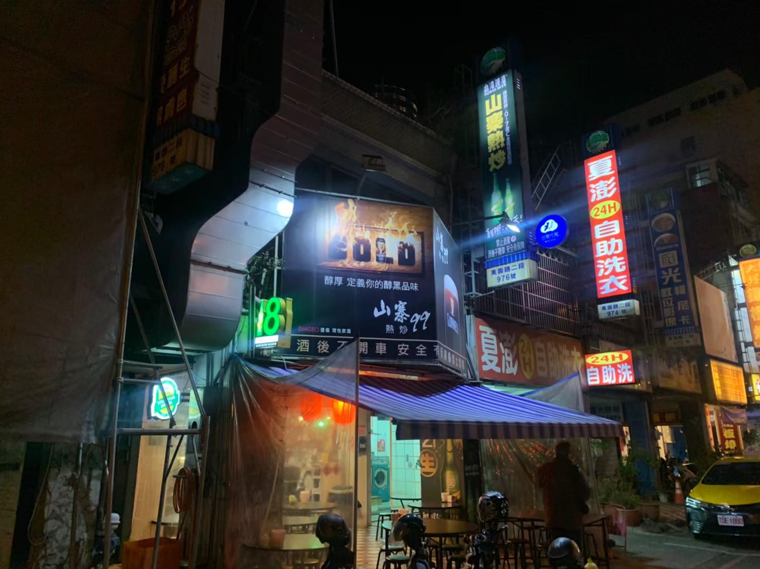 桃園。山寨99熱炒   龜山消夜   桃園熱炒