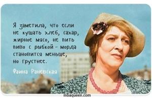 Жизнь Фаины Раневской и интересные цитаты