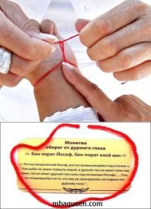 Что означает красная нить на запястье руки