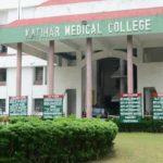 Katihar Medical College (KMC) | Admission | Fees | NEET Cutoff