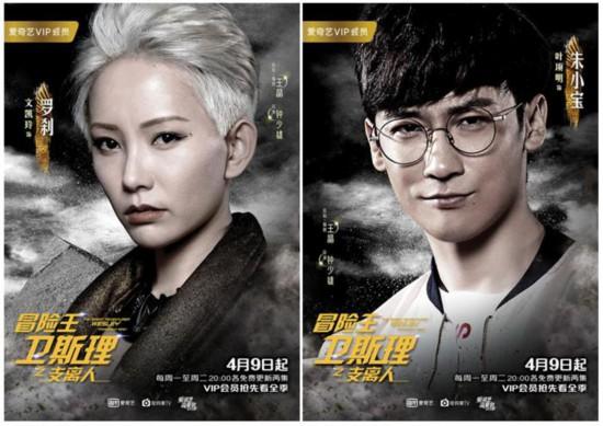 余文樂首次出演網劇 《冒險王衛斯理》定檔4月9日 | 馬尼拉公報中文網