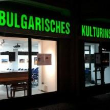Комитетот за Култура на Здружението за Македонско-Бугарско пријателство во соработка со Бугарскиот културен институт во Берлин