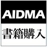 AIDMAと書籍購入