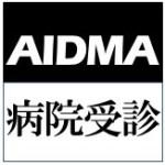 AIDMAと病院来院