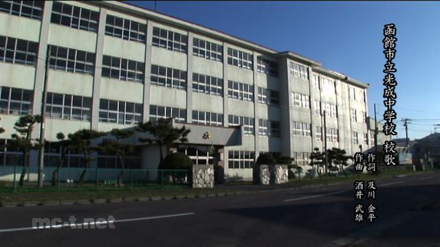 函館市立光成中学校・校舎