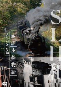 SL日和 函館本線物語2